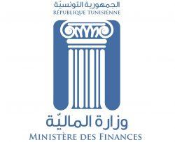 Ministere-des-Finances-Tunisie