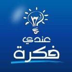 Andi Fekra : l'action entrepreneuriale de Tunisie Telecom et Express FM