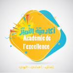 Académie de l'excellence