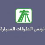 Concours Société Tunisie Autoroutes pour le recrutement de 40 Candidats