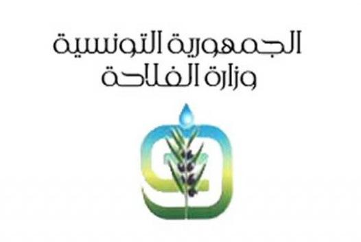 وزارة الفلاحة والموارد المائية والصيد البحري
